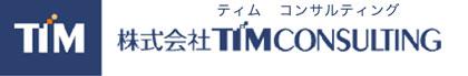 TIMコンサルティング